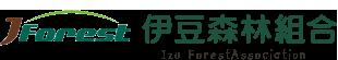 伊豆森林組合ホームページ